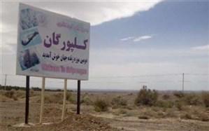 جاده دسترسی به روستای جهانی کلپورگان پاکسازی میشود