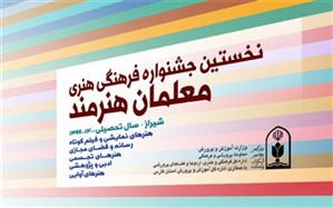 برگزاری نخستین جشنواره فرهنگی، هنری معلمان هنرمند در آموزش و پرورش اسلامشهر