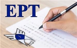 آغاز توزیع کارت آزمون EPT  از فردا؛ آزمون جمعه برگزار میشود