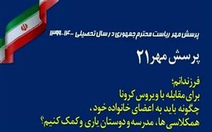 مسابقه انشاء نویسی سواد آموزان با موضوع پرسش مهر ریاست جمهوری برگزار شد