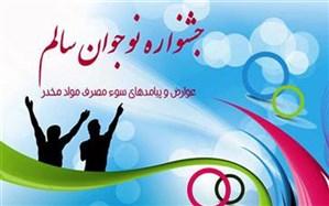 تمدید مهلت آثار جشنواره نوجوان سالم