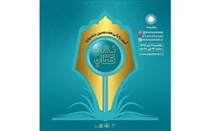 برگزیدگان جشنواره «نقد کتاب» معرفی شدند