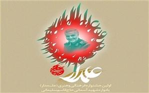 اسامی ۱۰ استان برگزیده در اولین جشنواره فرهنگی و هنری علمدار
