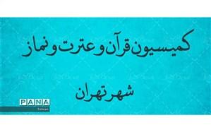برگزاری دومین جلسه کمیسیون قرآن و عترت و نماز شهر تهران