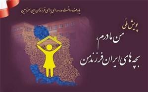 پویش ملی «من مادرم، بچه های ایران فرزند من» در البرز شروع به فعالیت کرد