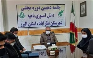 افتتاحیه مجلس دانش آموزی شهرستان نظرآباد برگزار شد