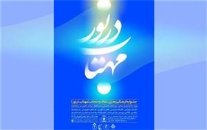 اختتامیه نخستین جشنواره مهتاب در نور