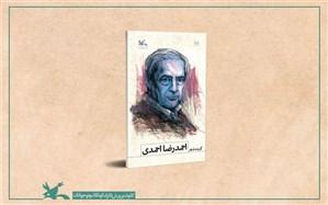 گزیده شعرهای احمدرضا احمدی  منتشر شد