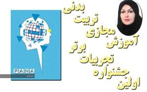 کسب رتبه برتر جشنواره تجربیات برتر آموزش مجازی تربیت بدنی تهران، توسط آموزگار منطقه 16