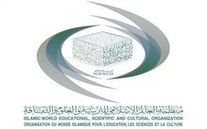 کسب جوایز برتر آیسسکو از سوی جمهوری اسلامی ایران در میان 54 کشور اسلامی