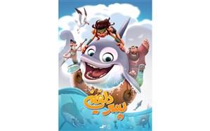 «پسر دلفینی» در راه جشنواره فجر