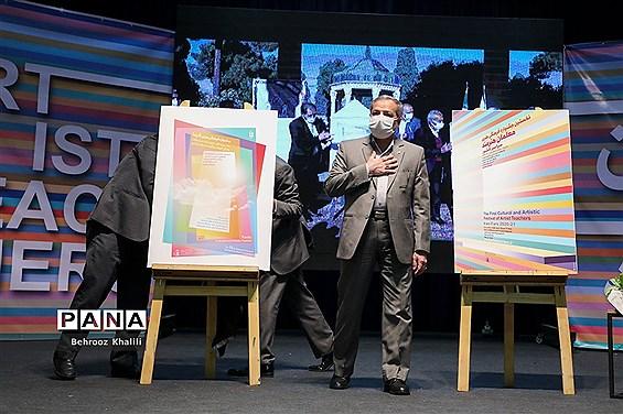 نخستین جشنواره فرهنگی هنری معلمان هنرمند کشور