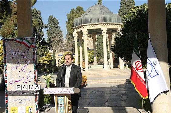 آیین افتتاحیه نخستین جشنواره معلمان هنرمند کشور در شیراز