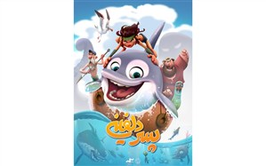 انصراف  تنها انیمیشن حاضر در جشنواره فیلم فجر