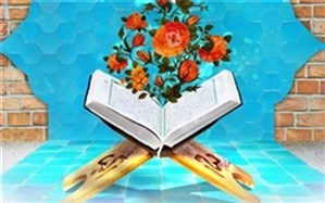 برگزاری دوره های آموزش مجازی با محوریت قرآن، عترت و نماز