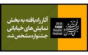 اعلام آثار راهیافته به مسابقه و مهمان نمایشهای خیابانی سی و نهمین جشنواره تئاتر فجر
