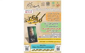 برگزاری مسابقه کتابخوانی مالک زمان از سوی فرهنگسرای خاوران