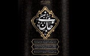 «جان نبی»؛ ویژهبرنامههای سازمان فرهنگی هنری به مناسبت ایام شهادت حضرت فاطمه(س)