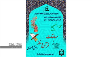 برگزاری مرحله منطقهای مسابقات مجازی قرآن، عترت و نماز دانش آموزی و فرهنگیان منطقه 13 تهران
