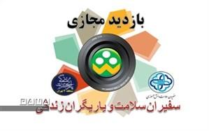 بازدید مجازی کارشناسی سلامت و پیشگیری منطقه 2  از کانال های یاریگران زندگی و سفیران سلامت مدارس منطقه در شبکه شاد