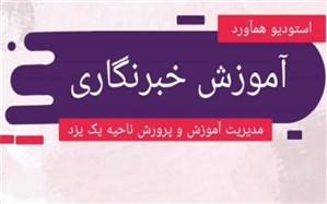 آموزش مقدماتی خبرنگاران دانش آموز ناحیه یک یزد آغاز شد