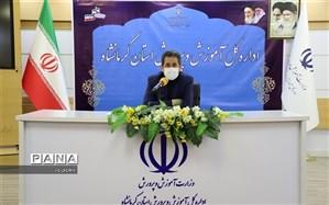 نشست هماهنگی بازگشایی مدارس استان کرمانشاه برگزار شد