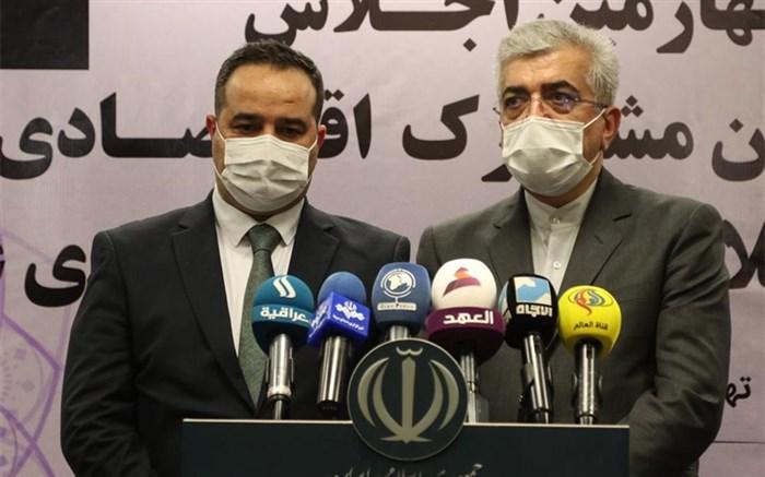 کمیسیون مشترک ایران و عراق