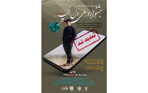 جشنواره ملی دل گپ فرصتی برای آشنایی با اندیشه های  شهید سردارسلیمانی است