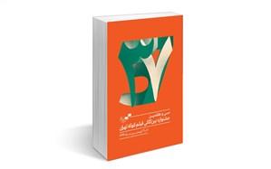 کتاب سیوهفتمین جشنواره فیلم کوتاه تهران منتشر شد