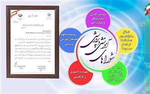 کسب رتبه برترشورای آموزش و پرورش توسط آموزش و پرورش شهرستانهای استان تهران