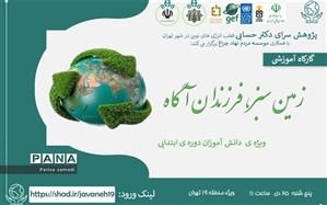 وبینار آموزشی پویش«زمین سبز، فرزندان آگاه» به تدریج در مناطق شهر تهران انجام خواهد شد