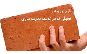 استان خوزستان؛ پیشتاز در طرح ملی «آجر به آجر»