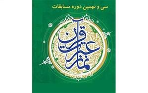 برگزاری مرحله شهرستانی مسابقات قرآن، عترت و نماز دانش آموزان باخرز در دهه فجر