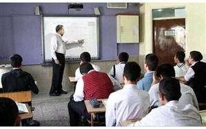اعمال مدرک تحصیلی دومافرادی که در مدارس فعالیت دارند؛ از اول بهمن ماه 99