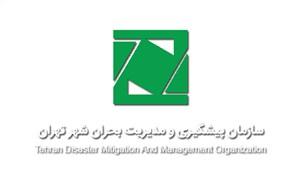 بازنگری اختیارات شهردار تهران در فرماندهی حادثه در سطح محله
