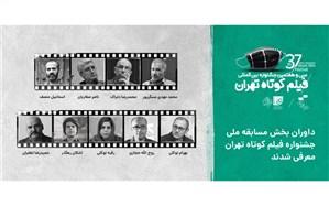 داوران مسابقه ملی سی و هفتمین جشنواره فیلم کوتاه تهران معرفی شدند