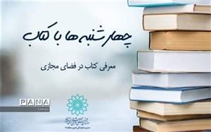 """معرفی کتاب در ویژه برنامه های مجازی """"چهارشنبه ها به وقت کتاب"""""""