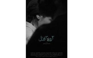 پوستر «سه روز و سه قتل» رونمایی شد