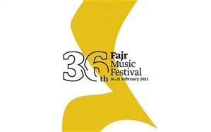 ارزیابی ۴هزار ترانه در سی و ششمین جشنواره موسیقی فجر