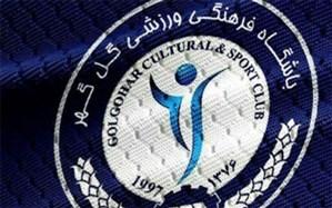 بیانیه باشگاه گل گهر درباره مذاکره با گزینه محبوب استقلالیها