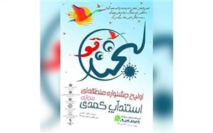 فراخوان اولین جشنواره مجازی استنداپ کمدی «لبخند قو» منتشر شد