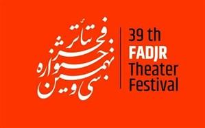 آثار راه یافته به مسابقه و نمایشگاه عکس و پوستر جشنواره تئاتر فجر مشخص شد