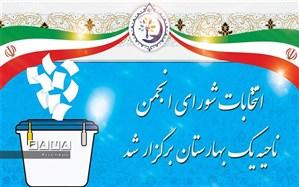 انتخابات شورای انجمن بهارستان یک برگزار شد