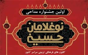 درخشش کانون فرهنگی هنری سمیه در میان کانونهای فرهنگی سراسر کشور در جشنواره نوغلامان حسینی