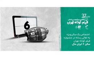 جدول نمایش آثار جشنواره سی و هفتم فیلم کوتاه منتشر شد