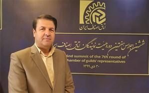 بررسی و تصویب بودجه سال ۱۴۰۰ و تراز مالی سال ۹۷و ۹۸ اتاق اصناف ایران