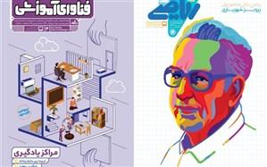جدیدترین شماره نشریات رشد «فناوری آموزشی و برهان ریاضی دوره متوسطه اول» منتشر شد
