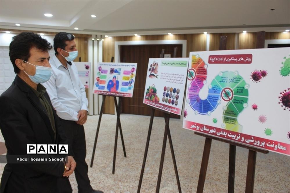 نمایشگاه پیشگیری از ویروس کرونا در بوشهر