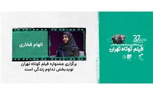 الهام فخاری: برگزاری جشنواره فیلم کوتاه تهران نویدبخش تداوم زندگی است