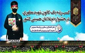 کسب رتبه یک کانون شهید مطهری بهارستان یک در جشنواره نوغلامان حسینی کشور